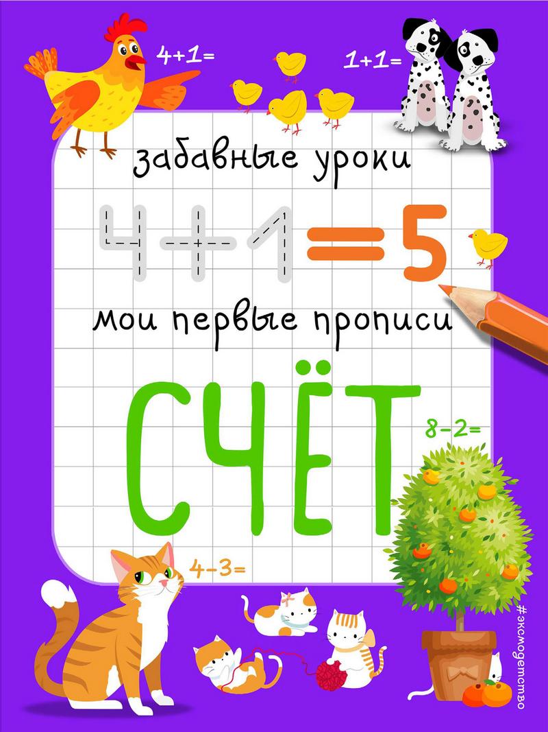 И. В. Абрикосова Счёт и в абрикосова счёт