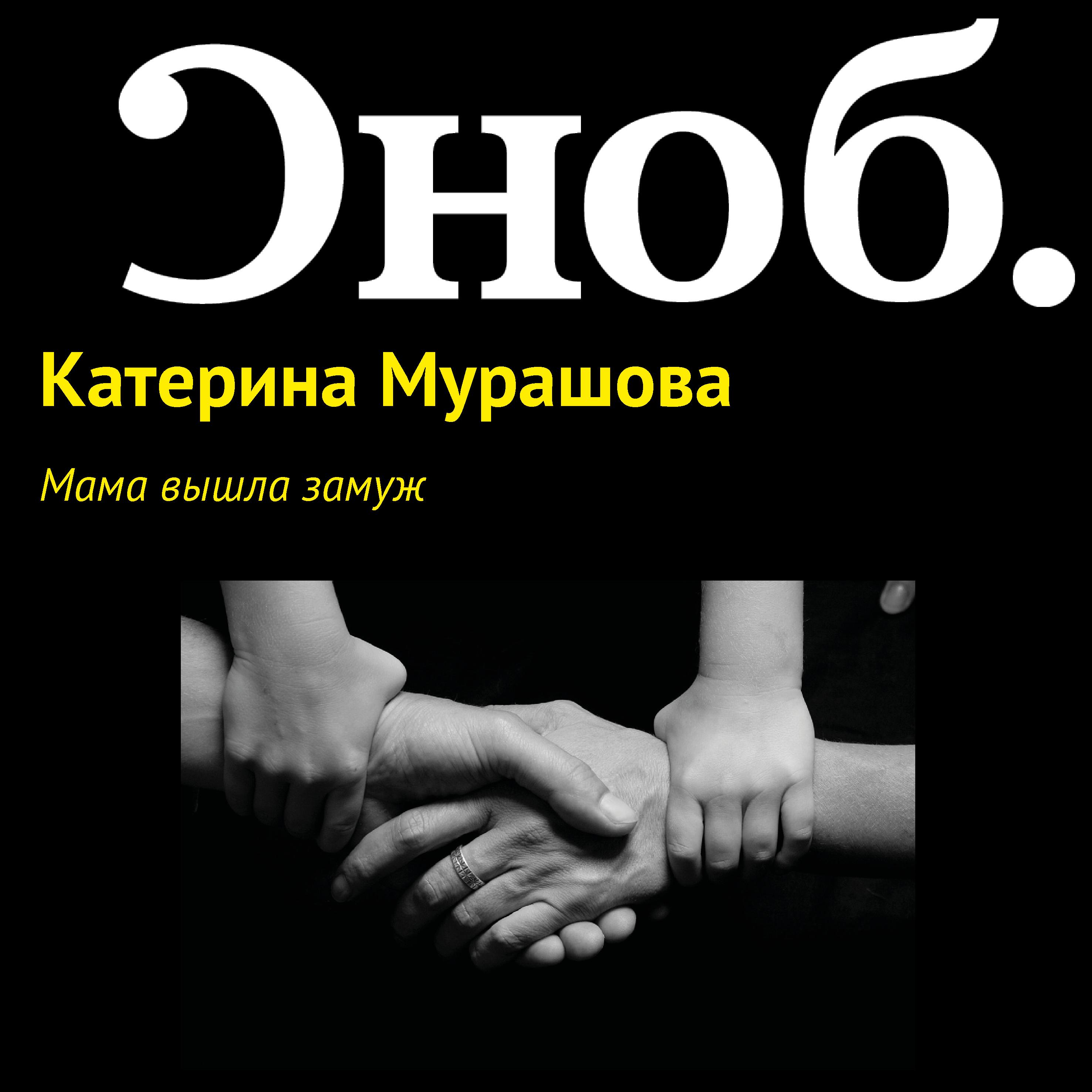 Екатерина Мурашова Мама вышла замуж