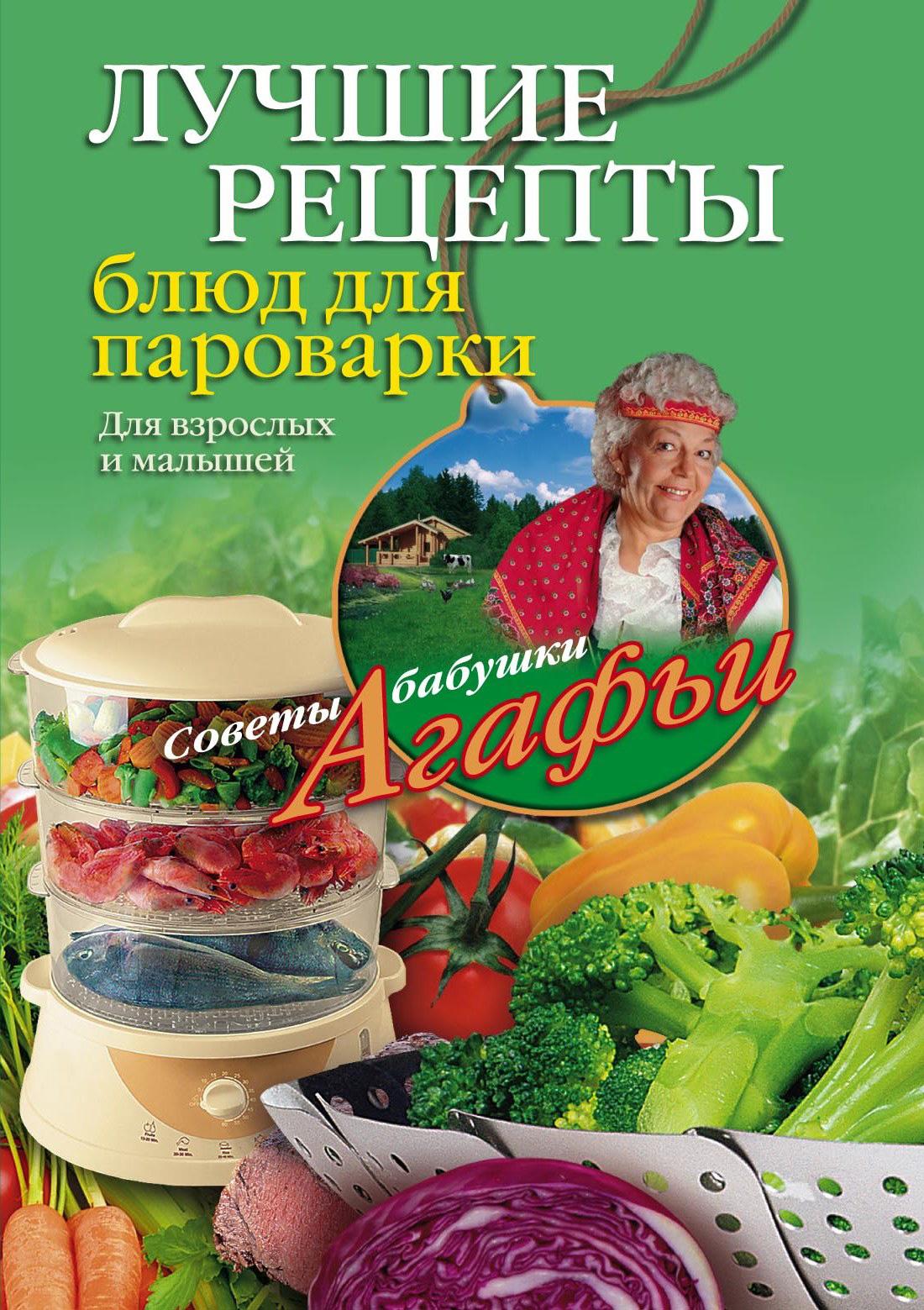Агафья Звонарева Лучшие рецепты блюд для пароварки