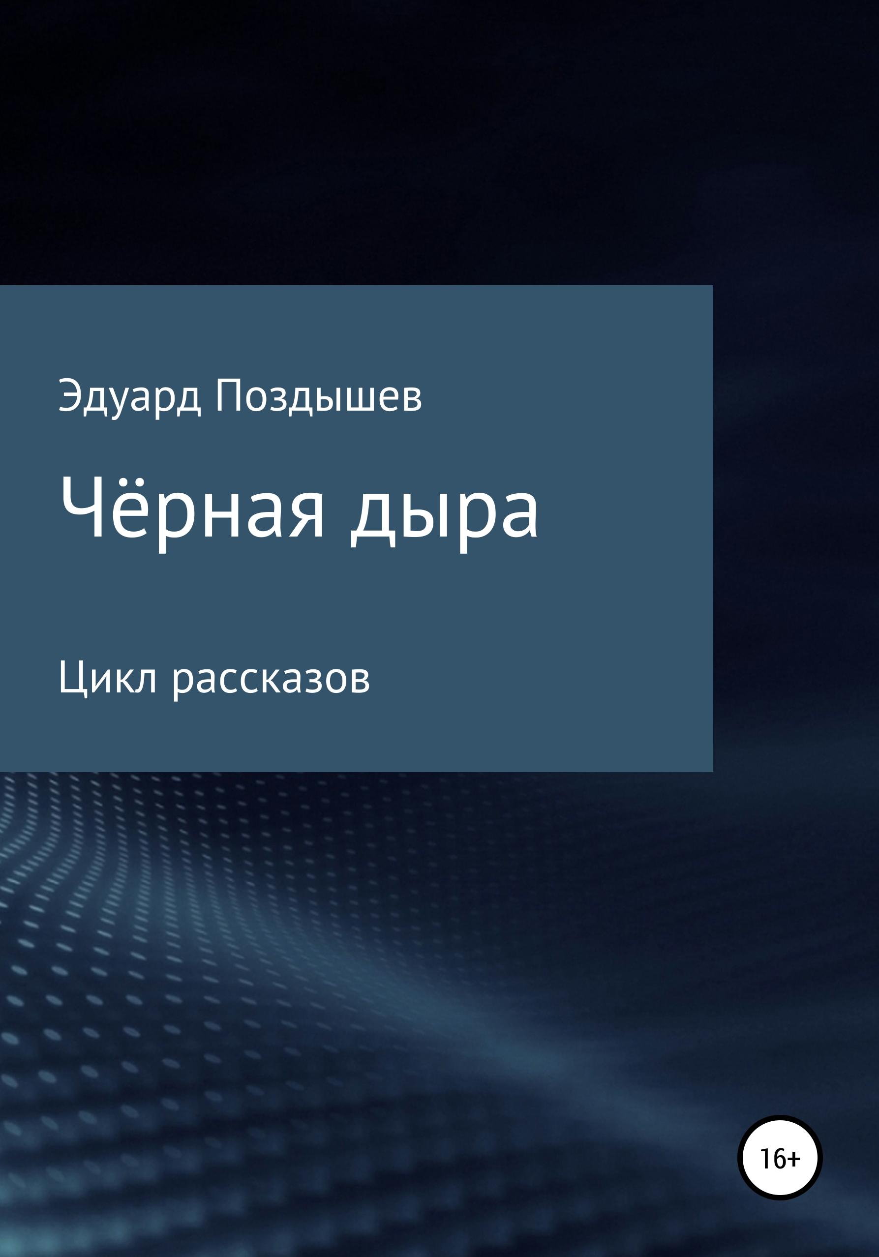 Эдуард Вячеславович Поздышев Чёрная дыра