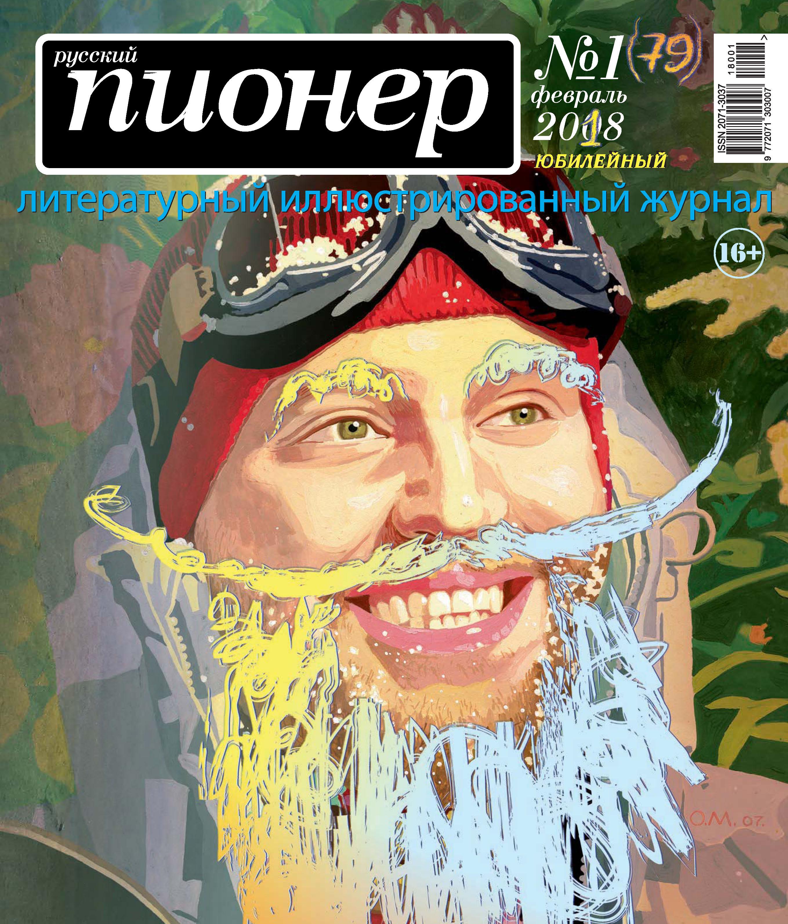 Отсутствует Русский пионер №1 (79), февраль 2018 отсутствует русский пионер 1 43 февраль 2014