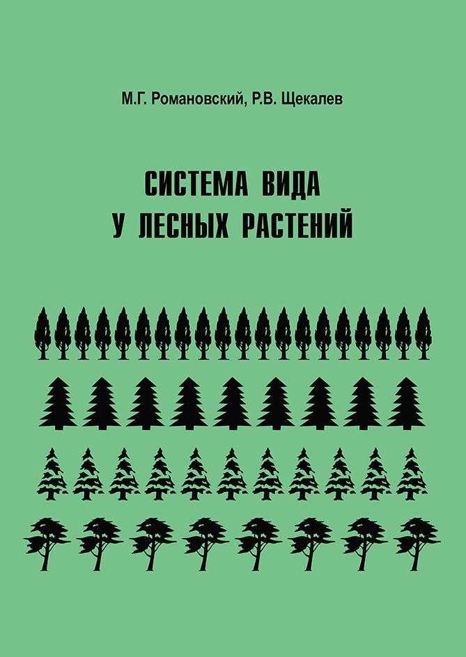 Система вида у лесных растений_М. Г. Романовский