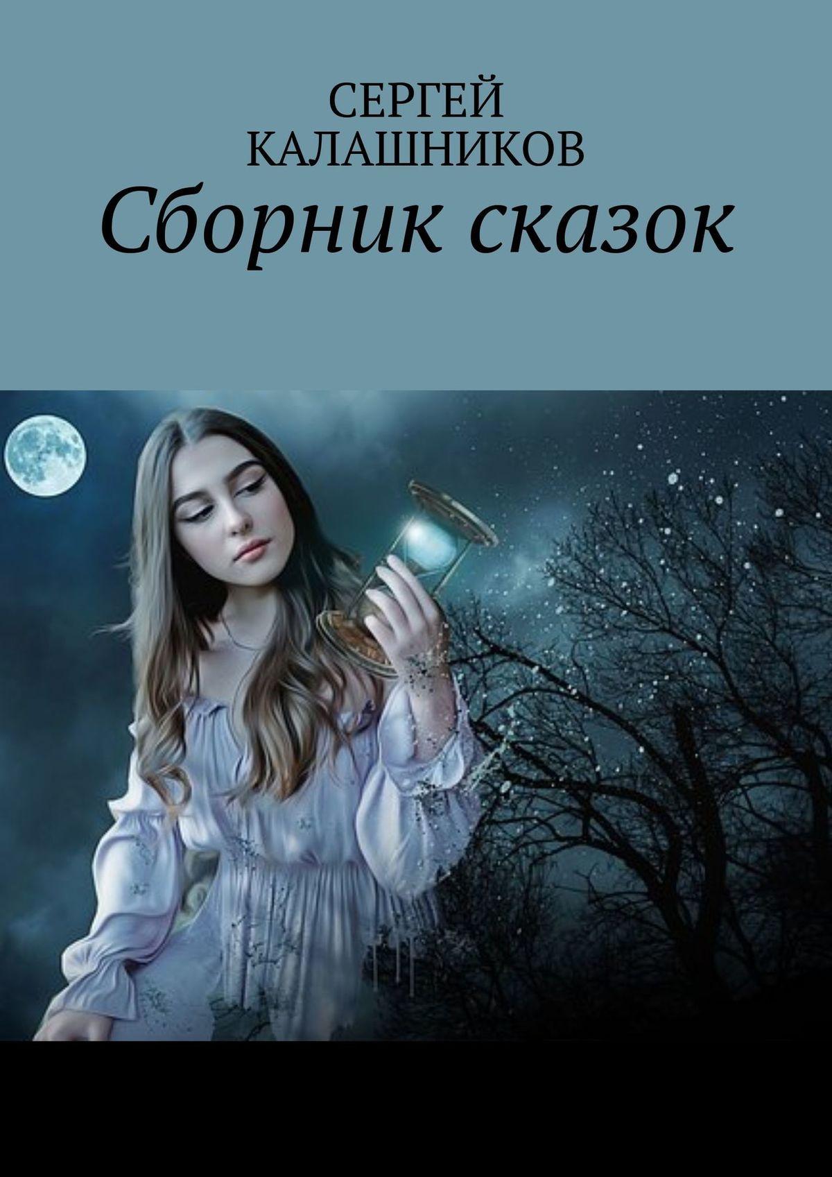 Сергей Юрьевич Калашников Моя милая Натали. Сборник сказок
