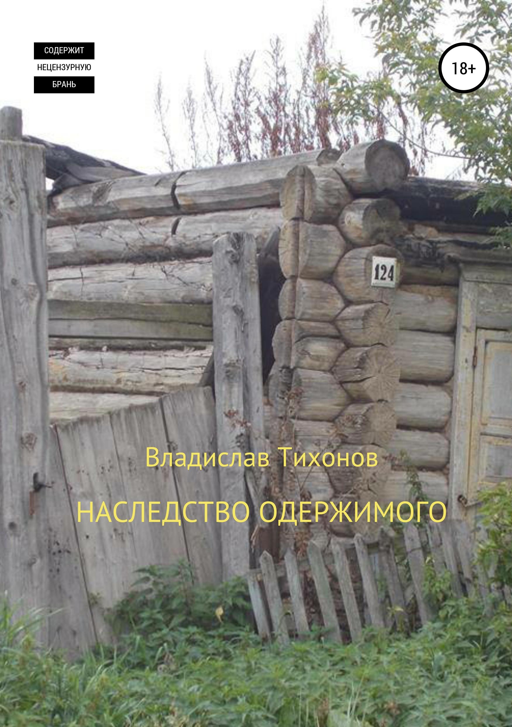 Владислав Георгиевич Тихонов Наследство одержимого владислав георгиевич тихонов потребитель