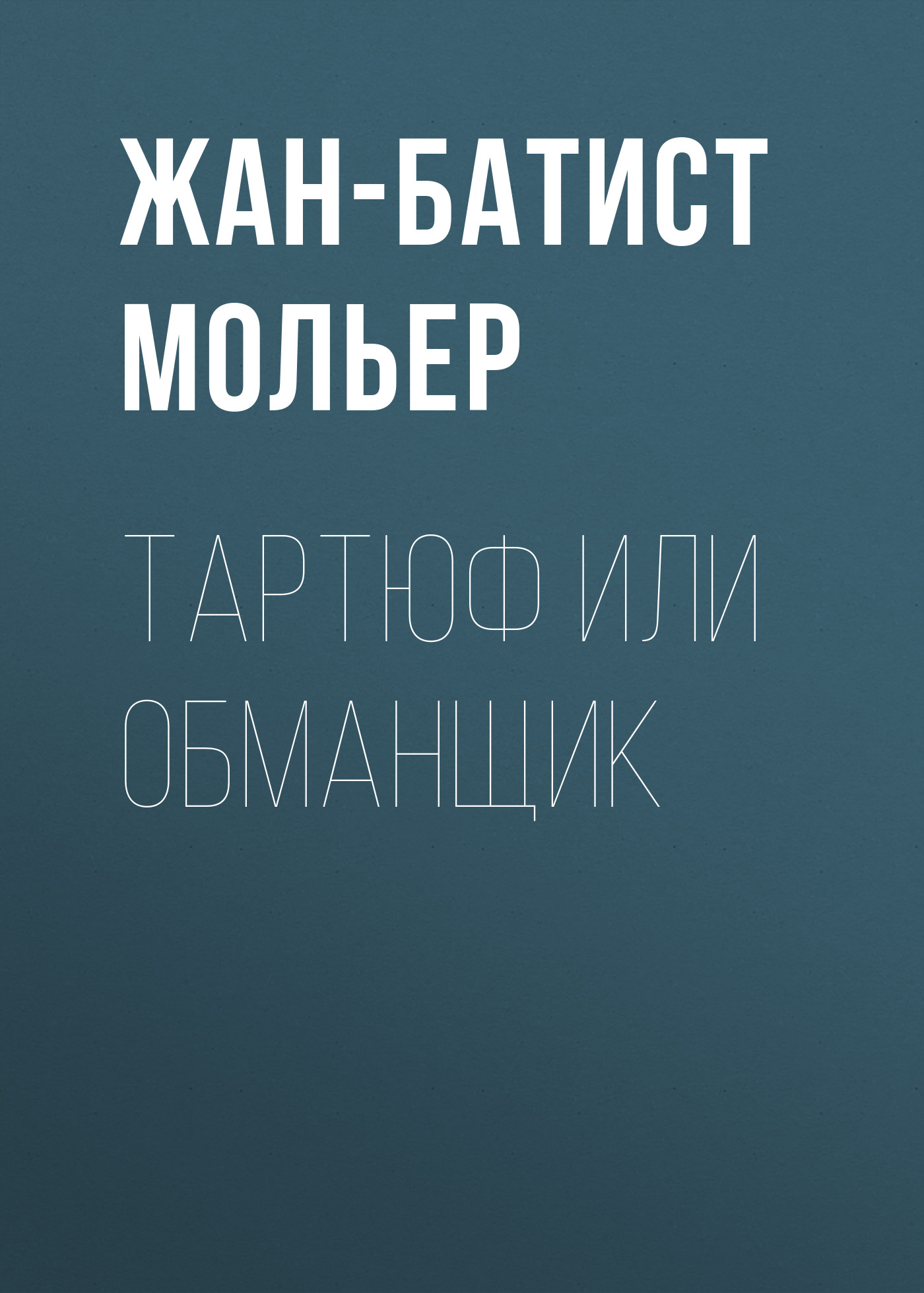 Жан-Батист Мольер Тартюф или обманщик жан батист мольер psyche