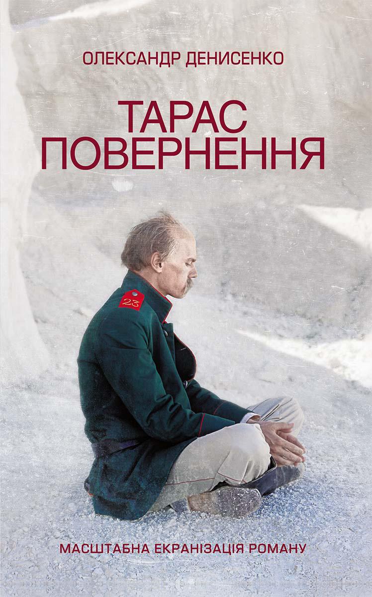 Олександр Денисенко Тарас. Повернення сборник історія україни очима письменників