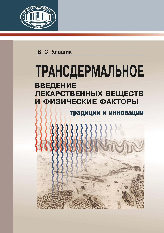 В. С. Улащик «Трансдермальное введение лекарственных веществ и физические факторы»