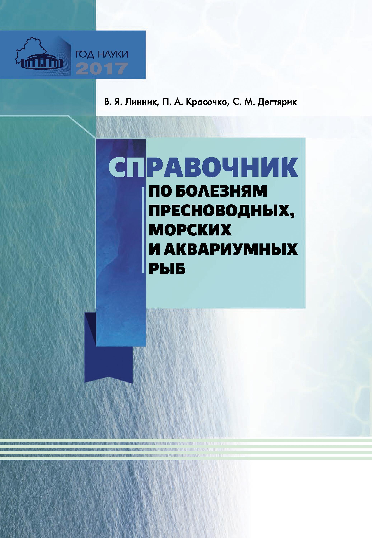 П. А. Красочко Справочник по болезням пресноводных, морских и аквариумных рыб цена и фото