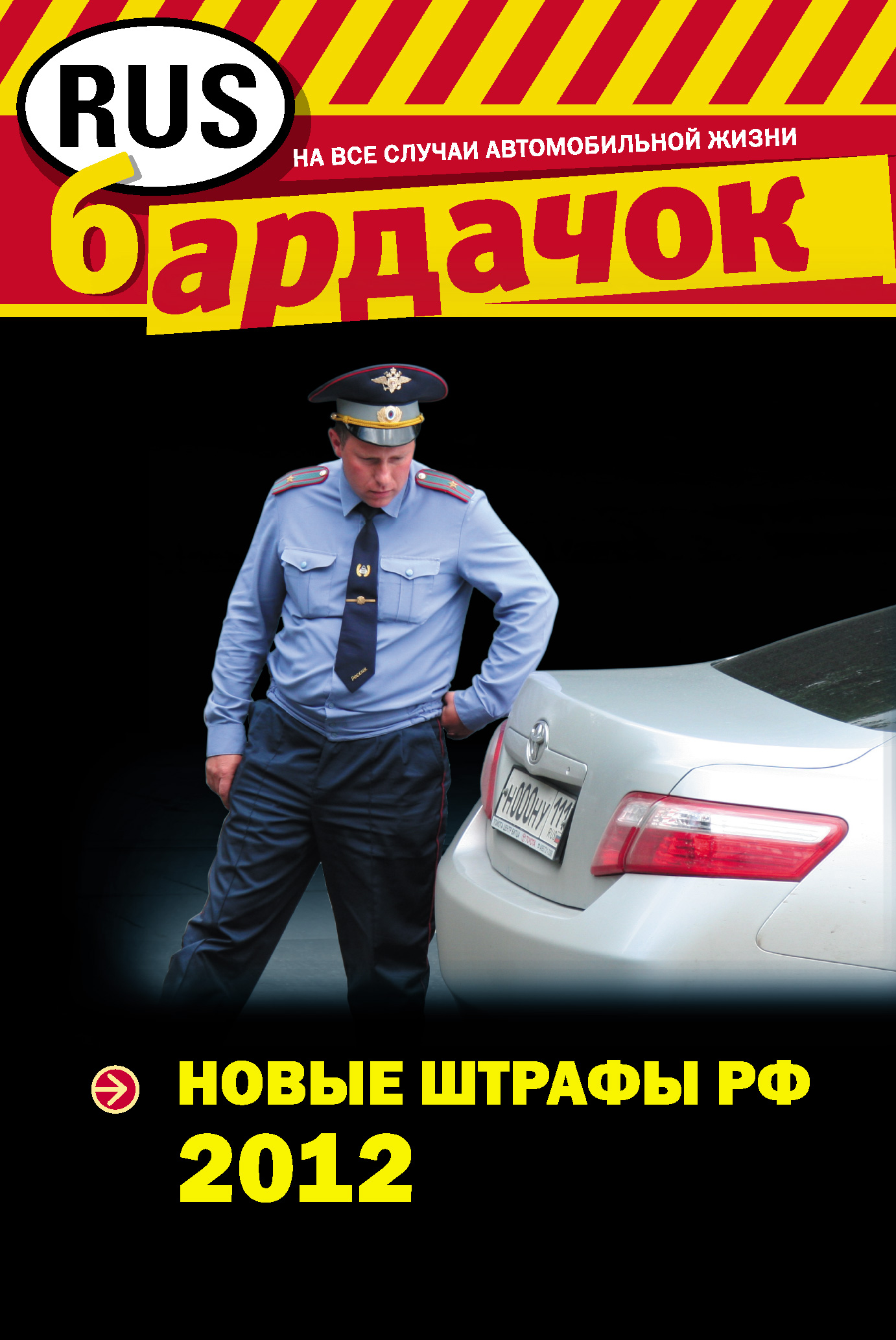 Отсутствует Новые штрафы 2012 на авто штрафы