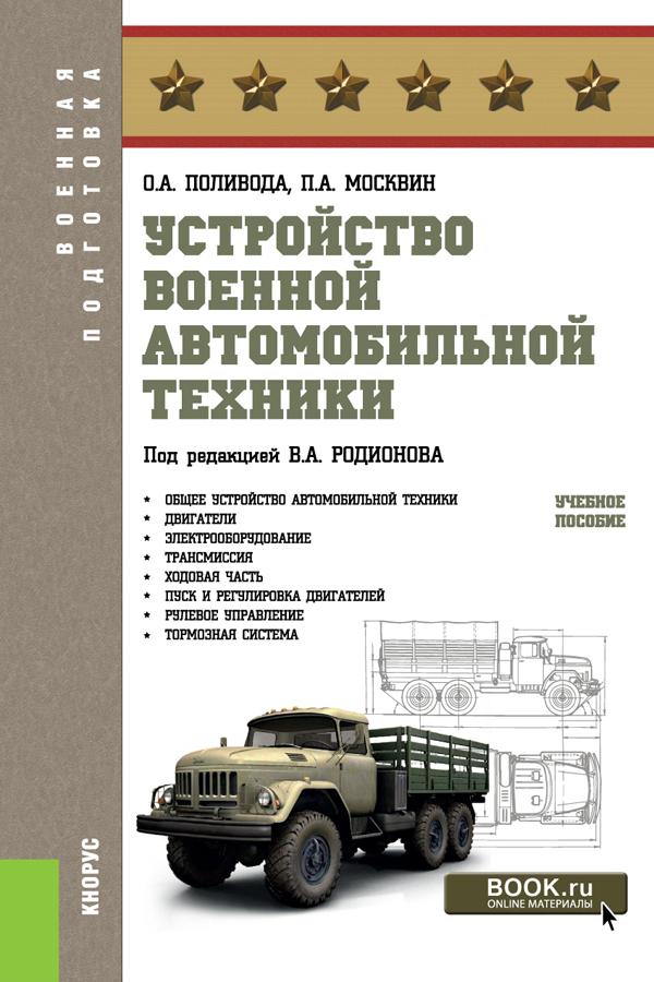 Павел Москвин Устройство военной автомобильной техники цена