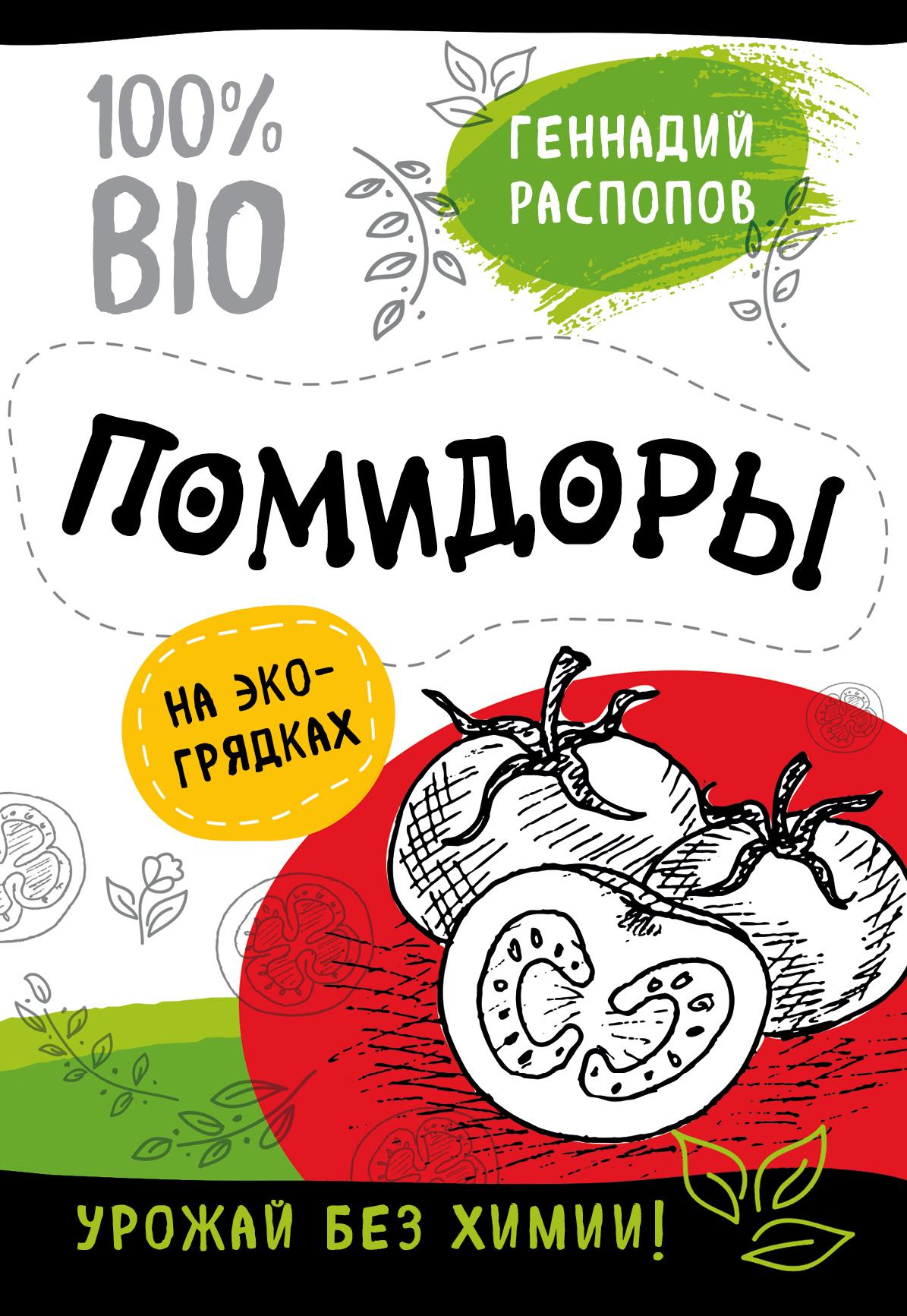 Геннадий Распопов Помидоры на экогрядках. Урожай без химии кормилица грядка как вырастить большой урожай картофеля без химии и хлопот на любой почве