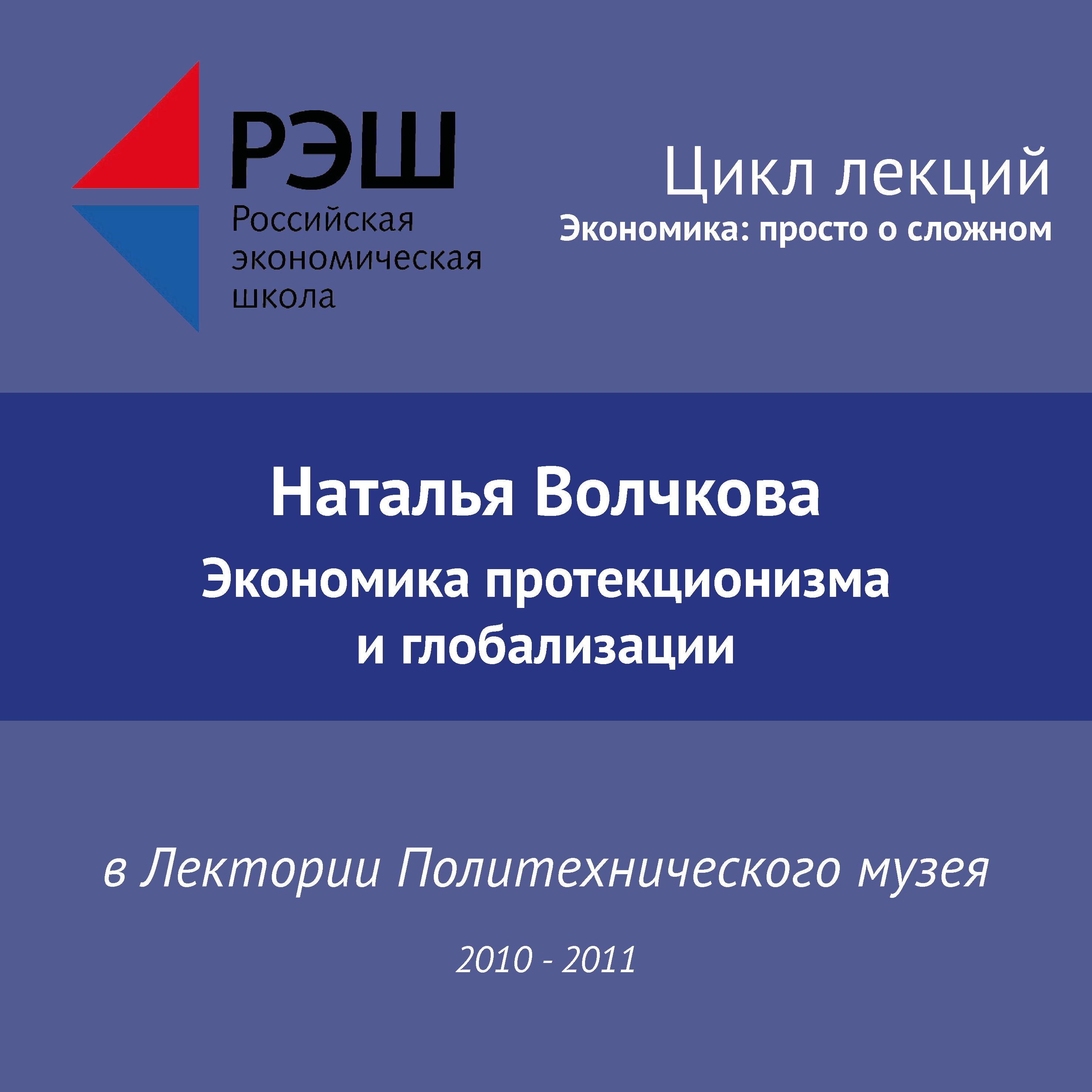 Лекция № 08 «Экономика протекционизма и глобализации»