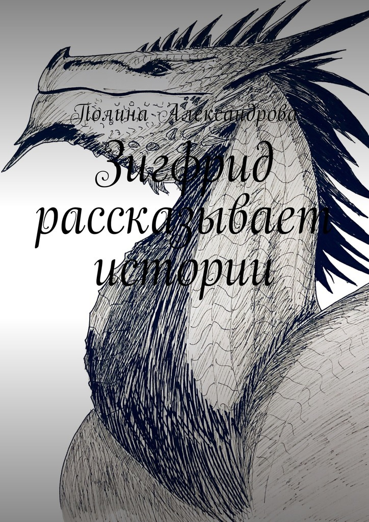 Полина Александрова Зигфрид рассказывает истории зигфрид москва