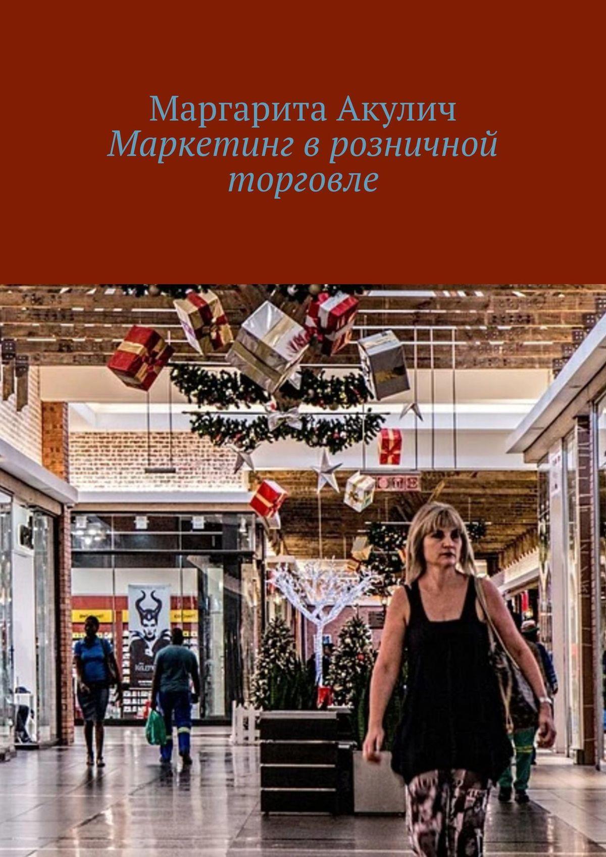 Маргарита Акулич Маркетинг врозничной торговле все цены