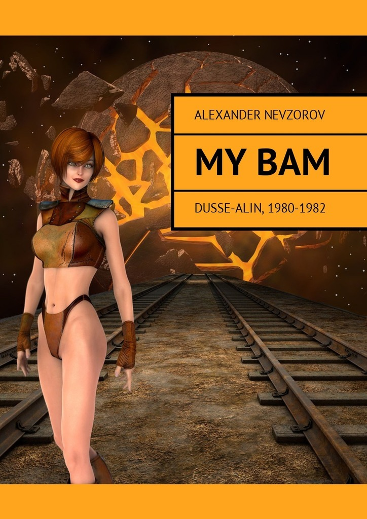 Александр Невзоров My BAM. Dusse-Alin, 1980—1982 you said forever