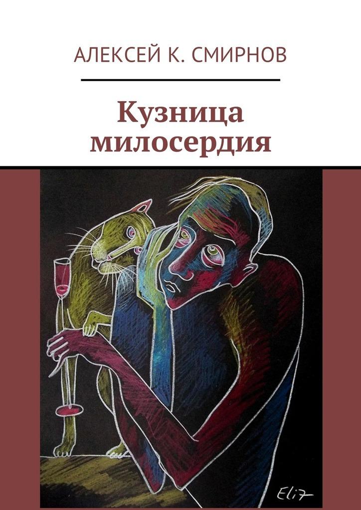 Алексей К. Смирнов Кузница милосердия алексей смирнов под крестом иполумесяцем записки врача