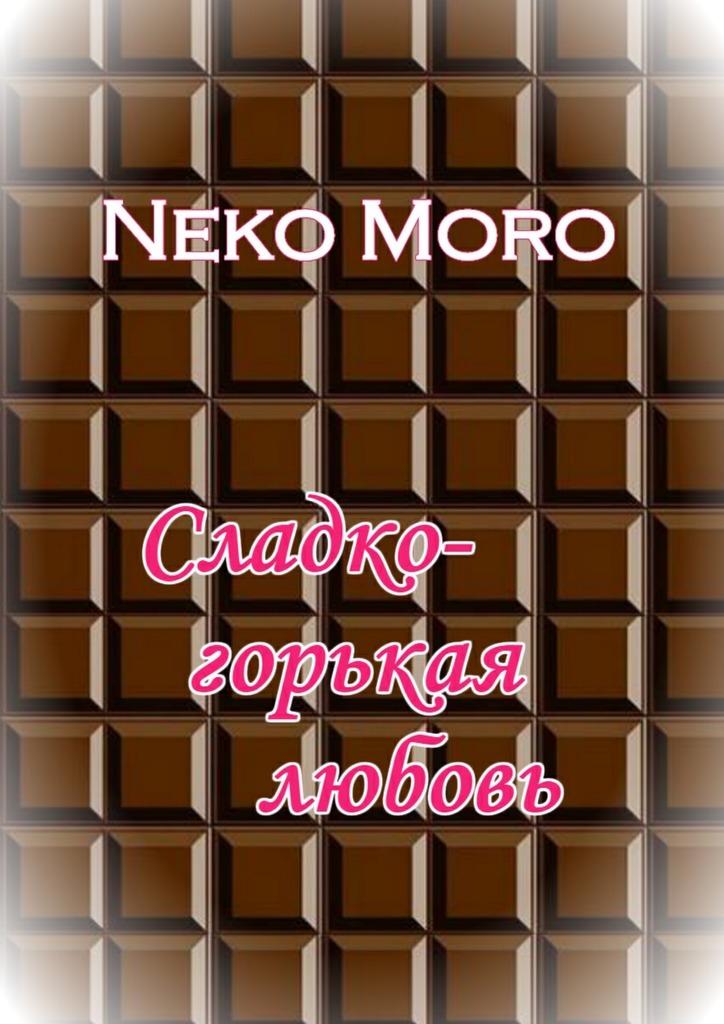 Neko Moro Сладко-горькая любовь казакевич а от великого до смешного совершенно эмоциональные и абсолютно пристрастные портреты знаменитых людей