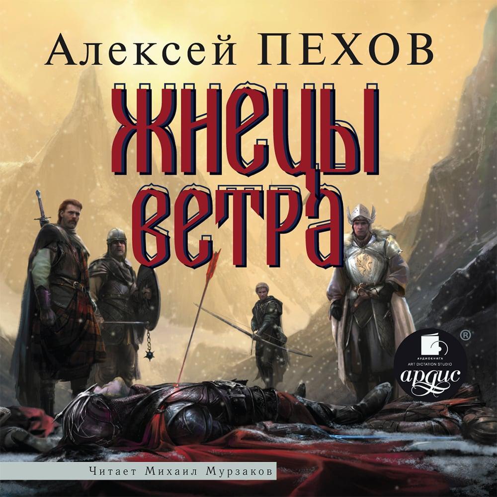 Алексей Пехов Жнецы ветра цена
