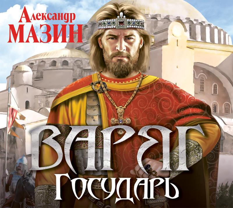 Александр Мазин Государь александр мазин трон императора