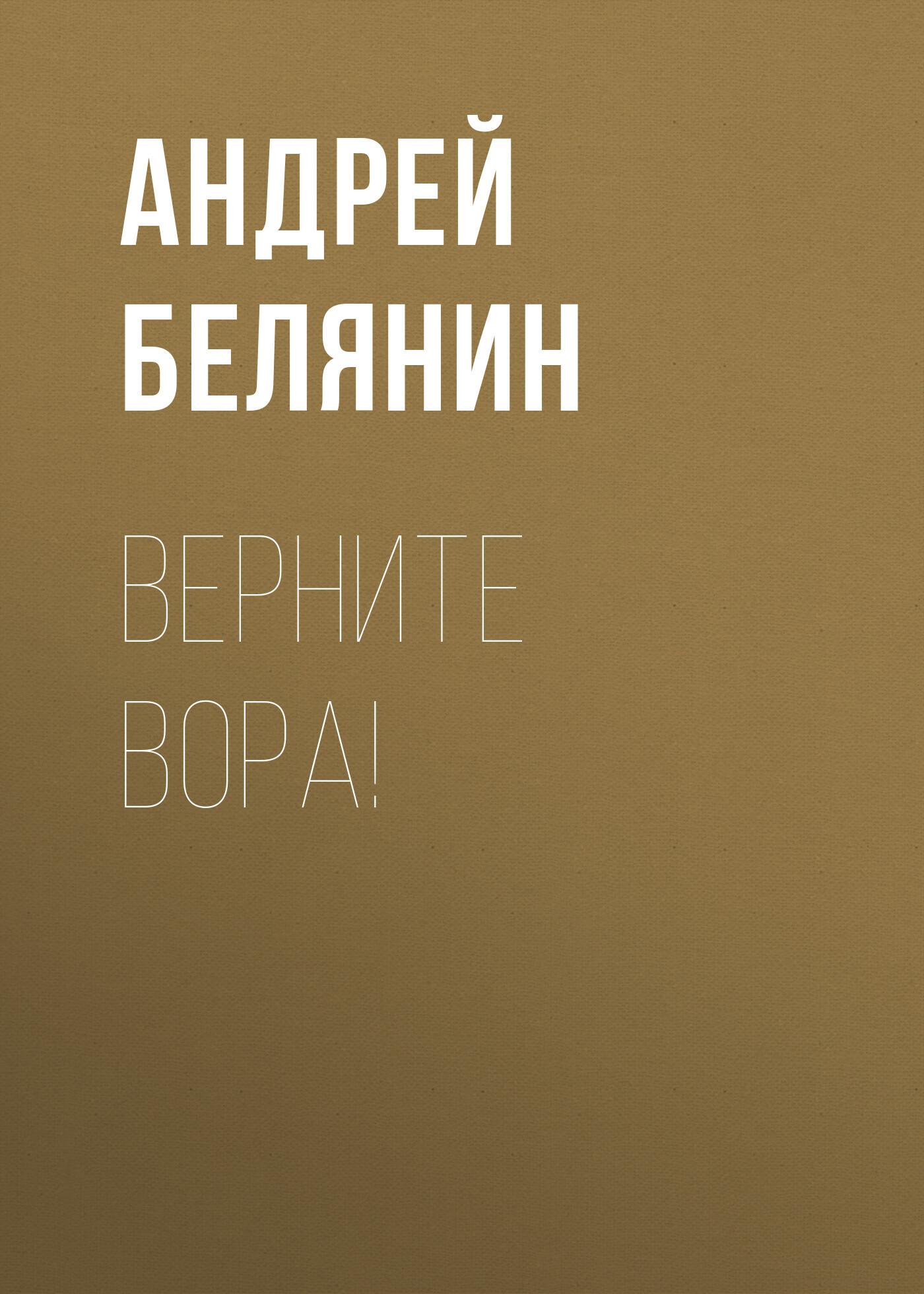 цены на Андрей Белянин Верните вора!  в интернет-магазинах