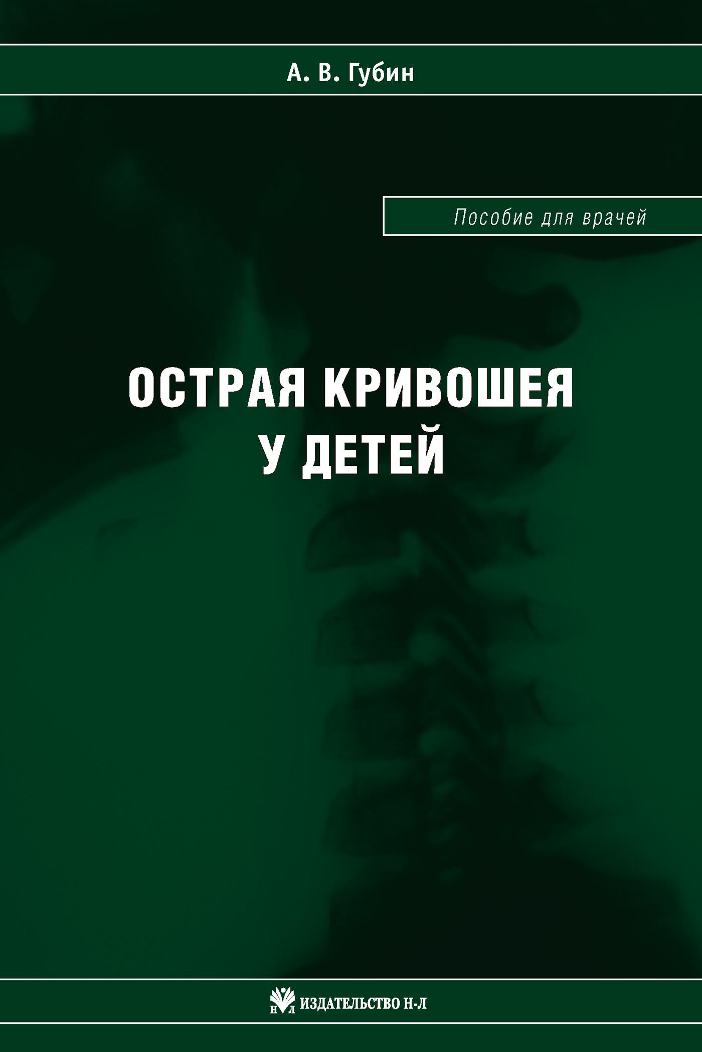 А. В. Губин Острая кривошея у детей: Пособие для врачей