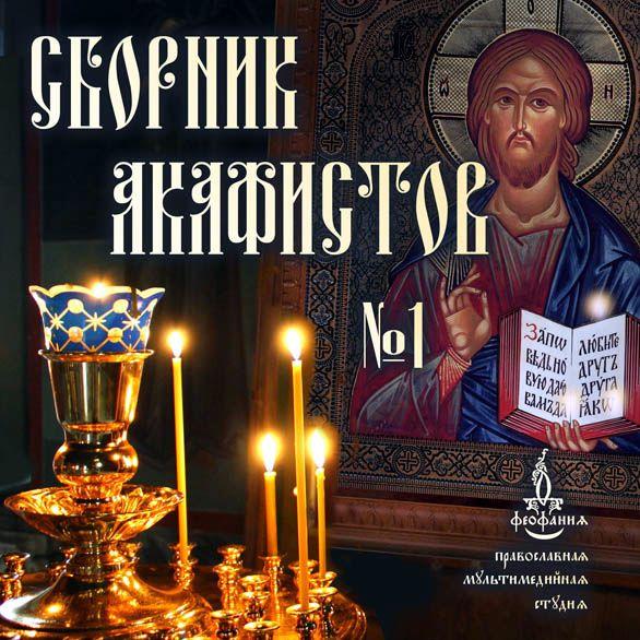 Отсутствует Сборник акафистов №1 автор не указан акафист архангелу михаилу