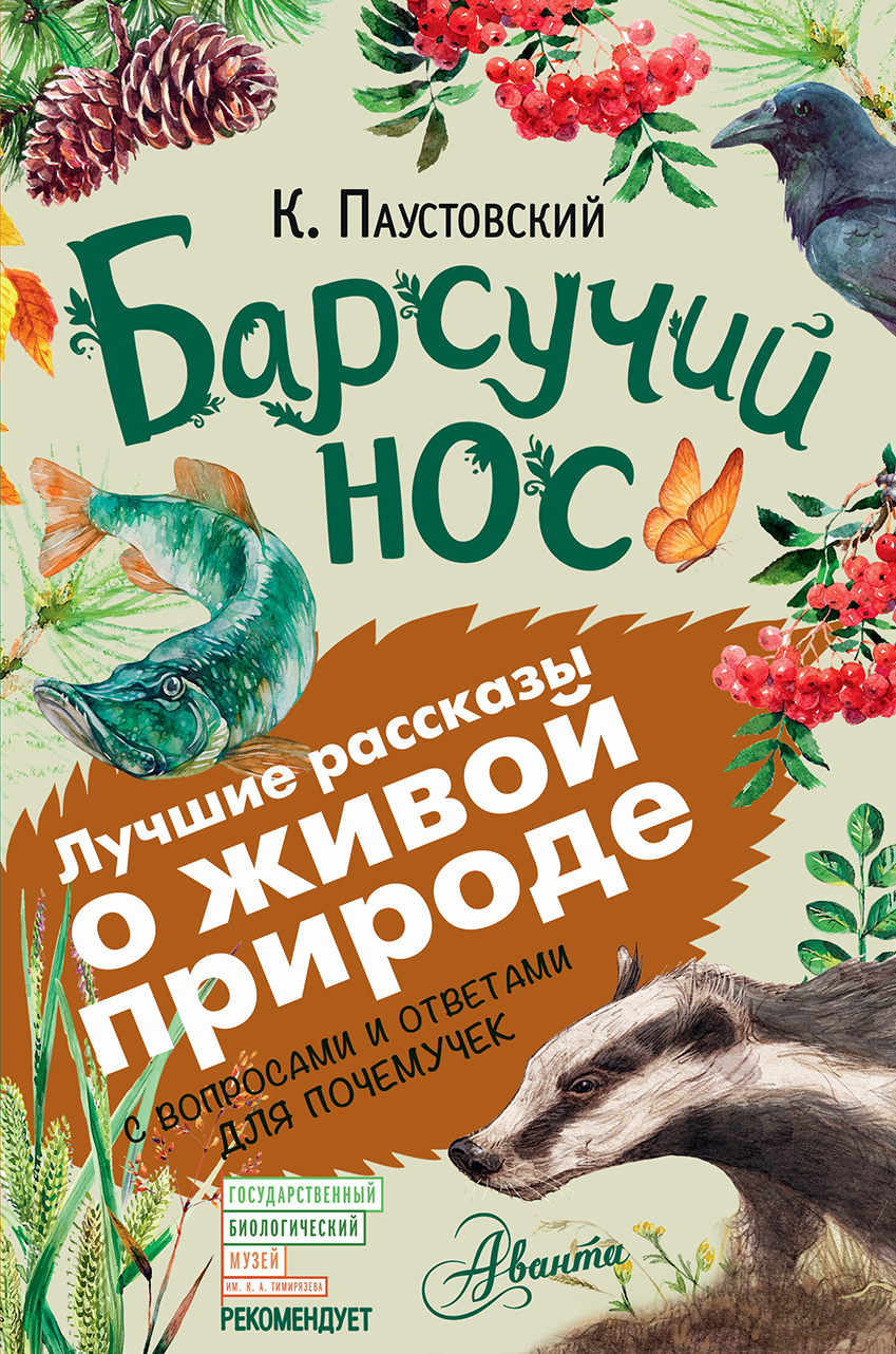 К. Г. Паустовский Барсучий нос. С вопросами и ответами для почемучек цена в Москве и Питере