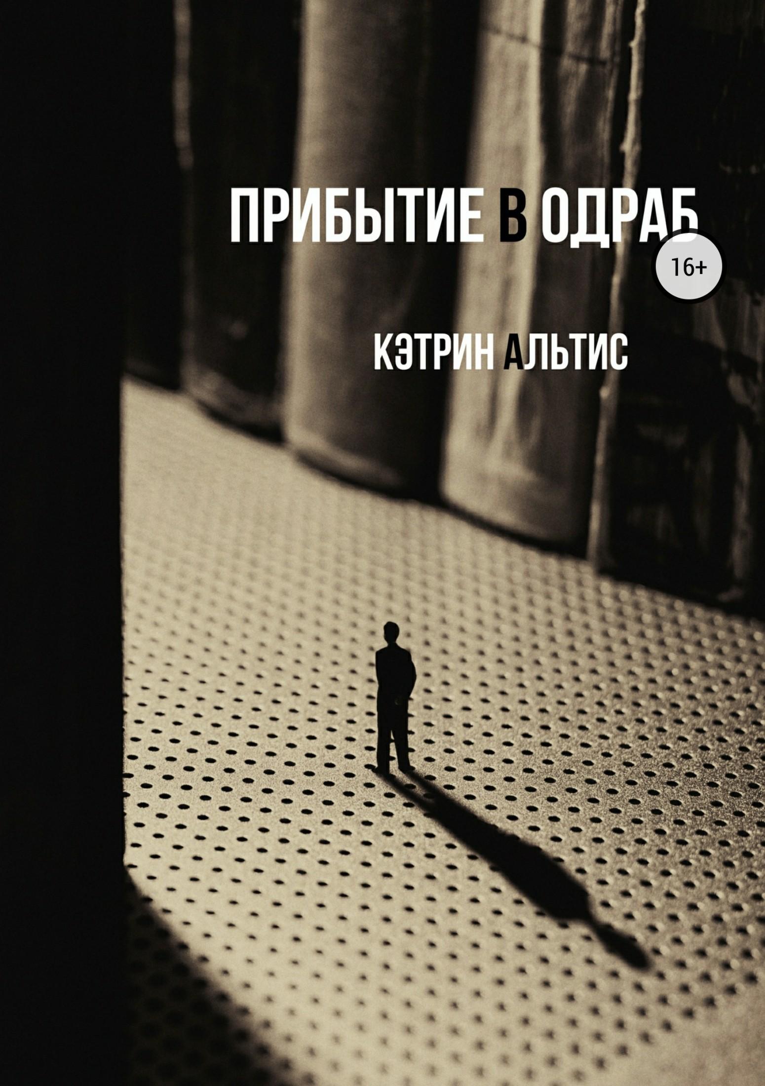 Кэтрин Альтис Прибытие в Одраб ласки кэтрин побег