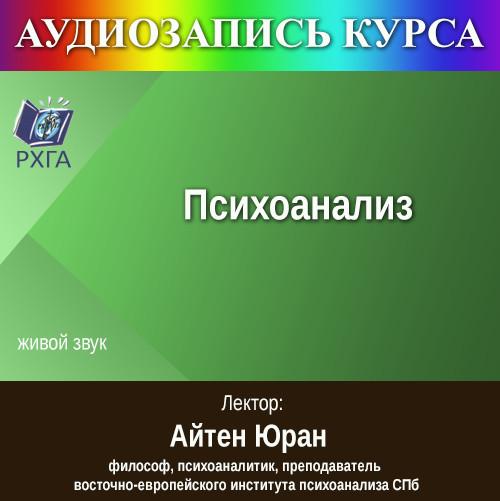 Айтен Юран Цикл лекций «Психоанализ»