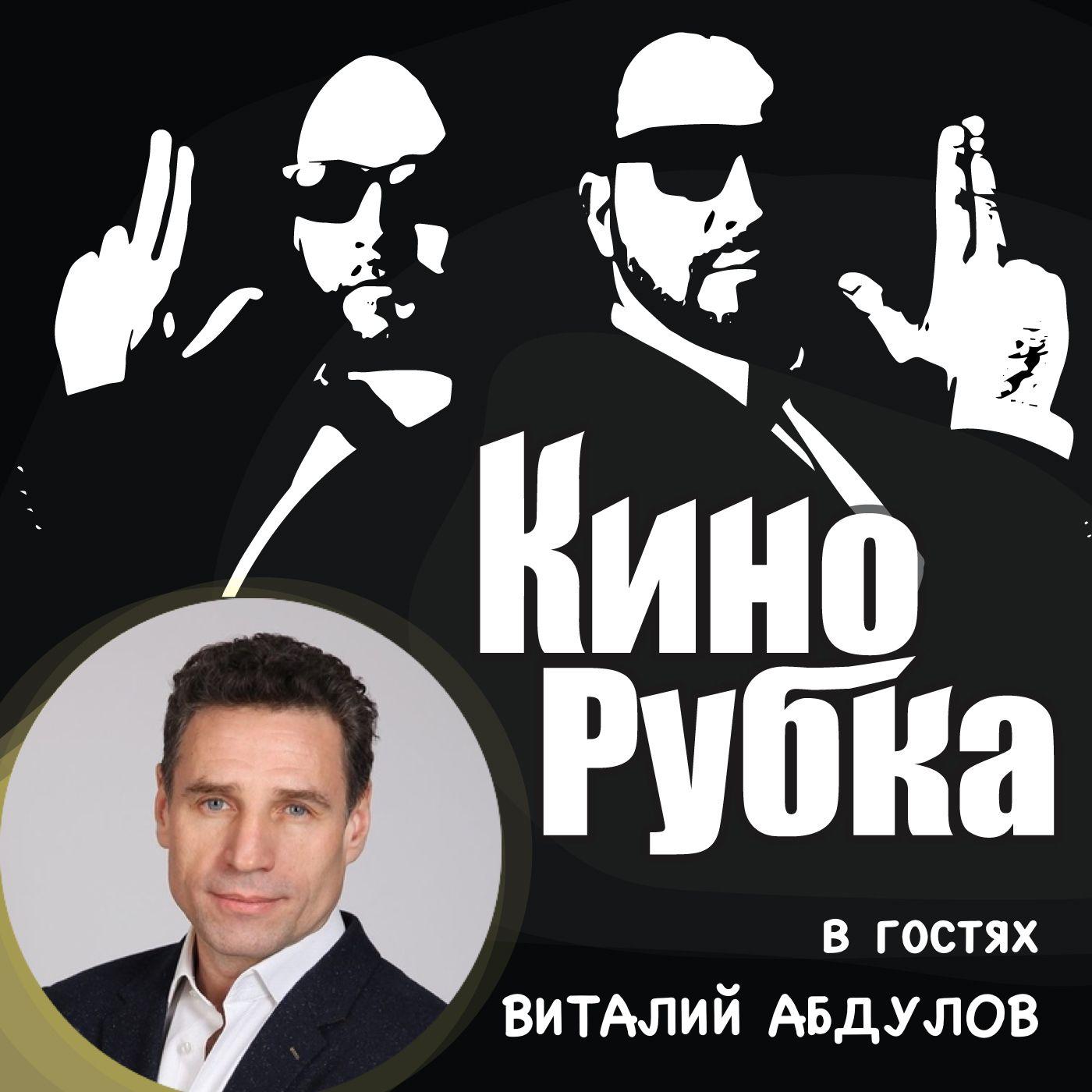 Павел Дикан Актер театра и кино Виталий Абдулов павел дикан актер театра и кино николай цонку