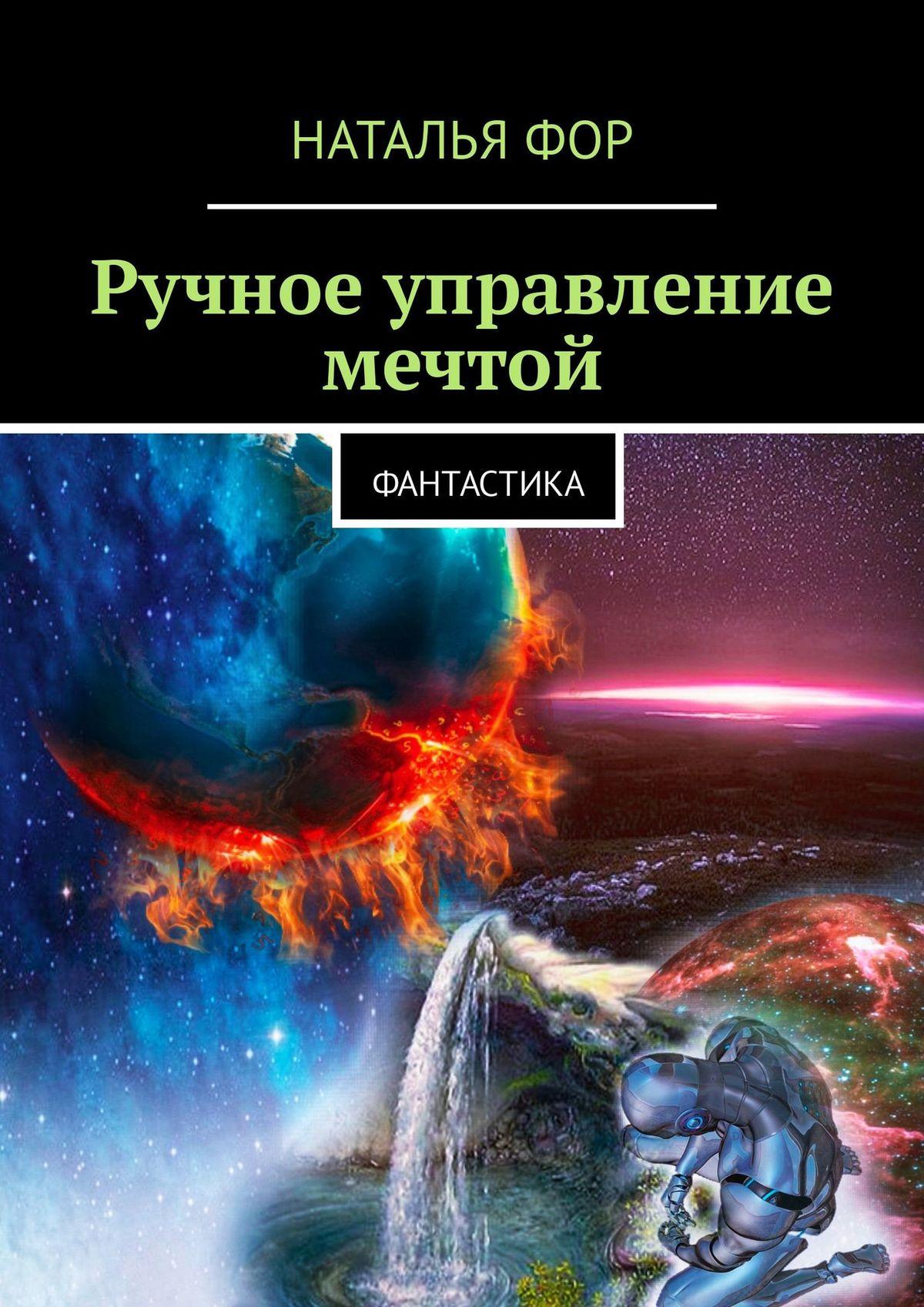 Наталья Николаевна Фор Ручное управление мечтой. Фантастика цена 2017