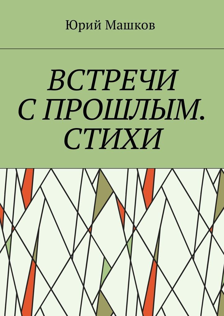 Юрий Машков Встречи с прошлым. Стихи встречи с прошлым выпуск 8