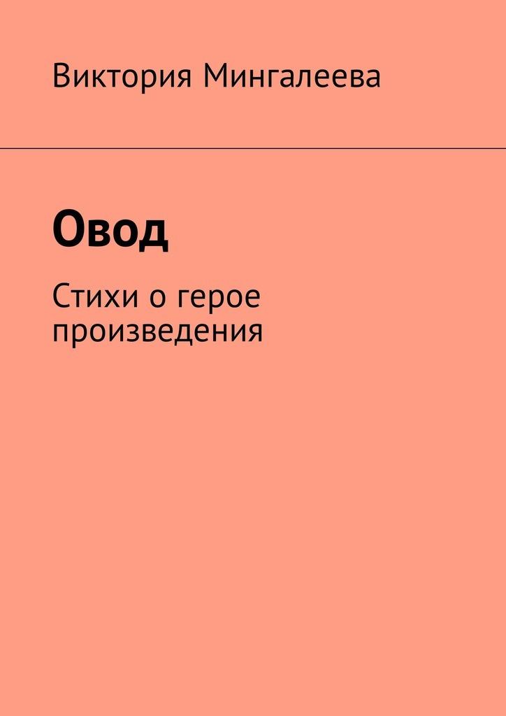 Виктория Мингалеева Овод. Стихи о герое произведения виктория мингалеева захар ковалёв и