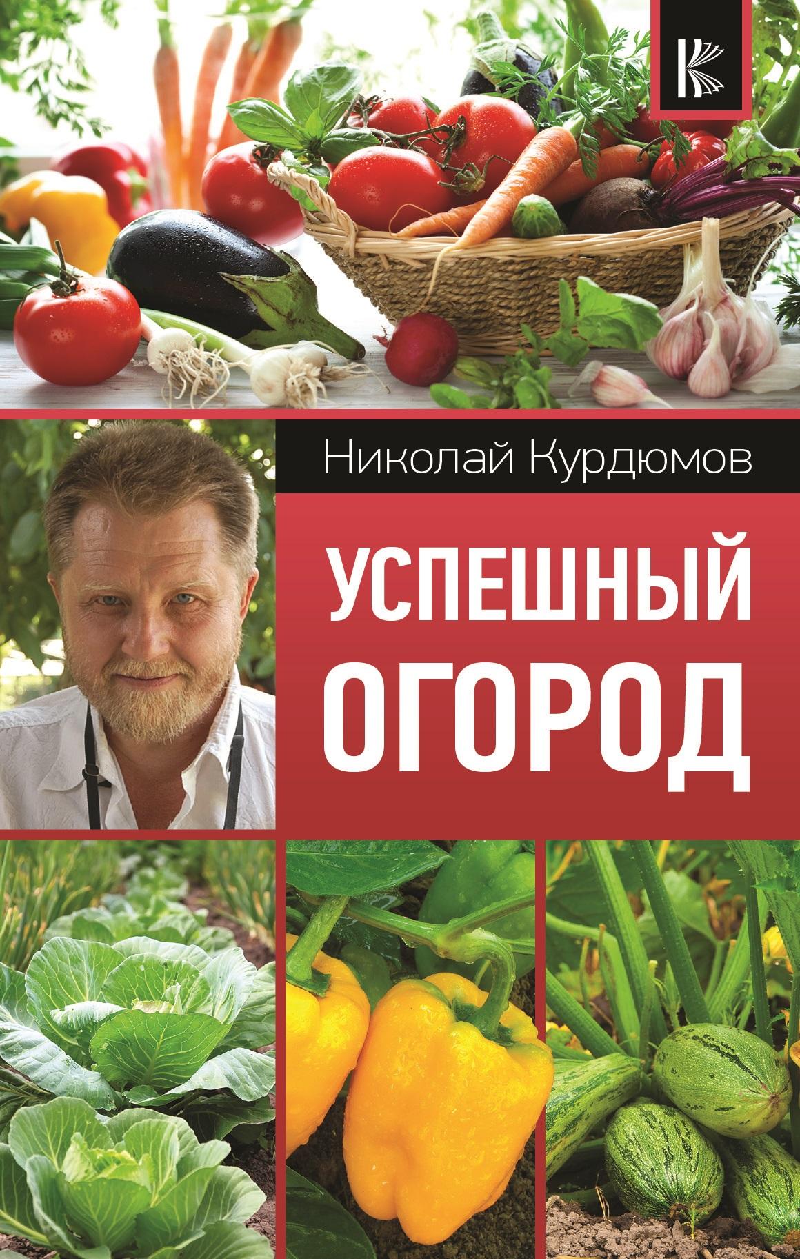 Николай Курдюмов Успешный огород