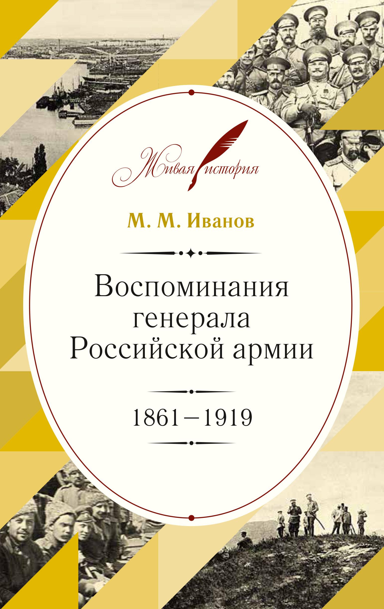 цены М. М. Иванов Воспоминания генерала Российской армии. 1861–1919