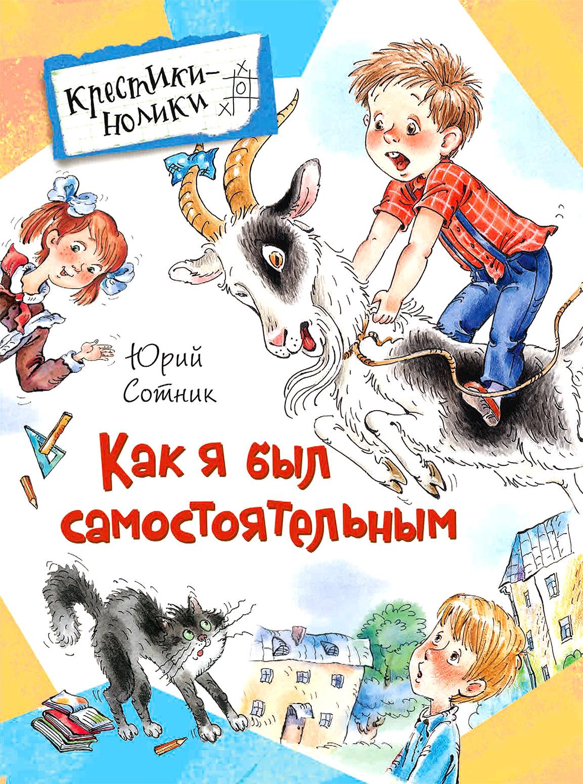 Юрий Сотник Как я был самостоятельным (сборник) юрий сотник приключение не удалось