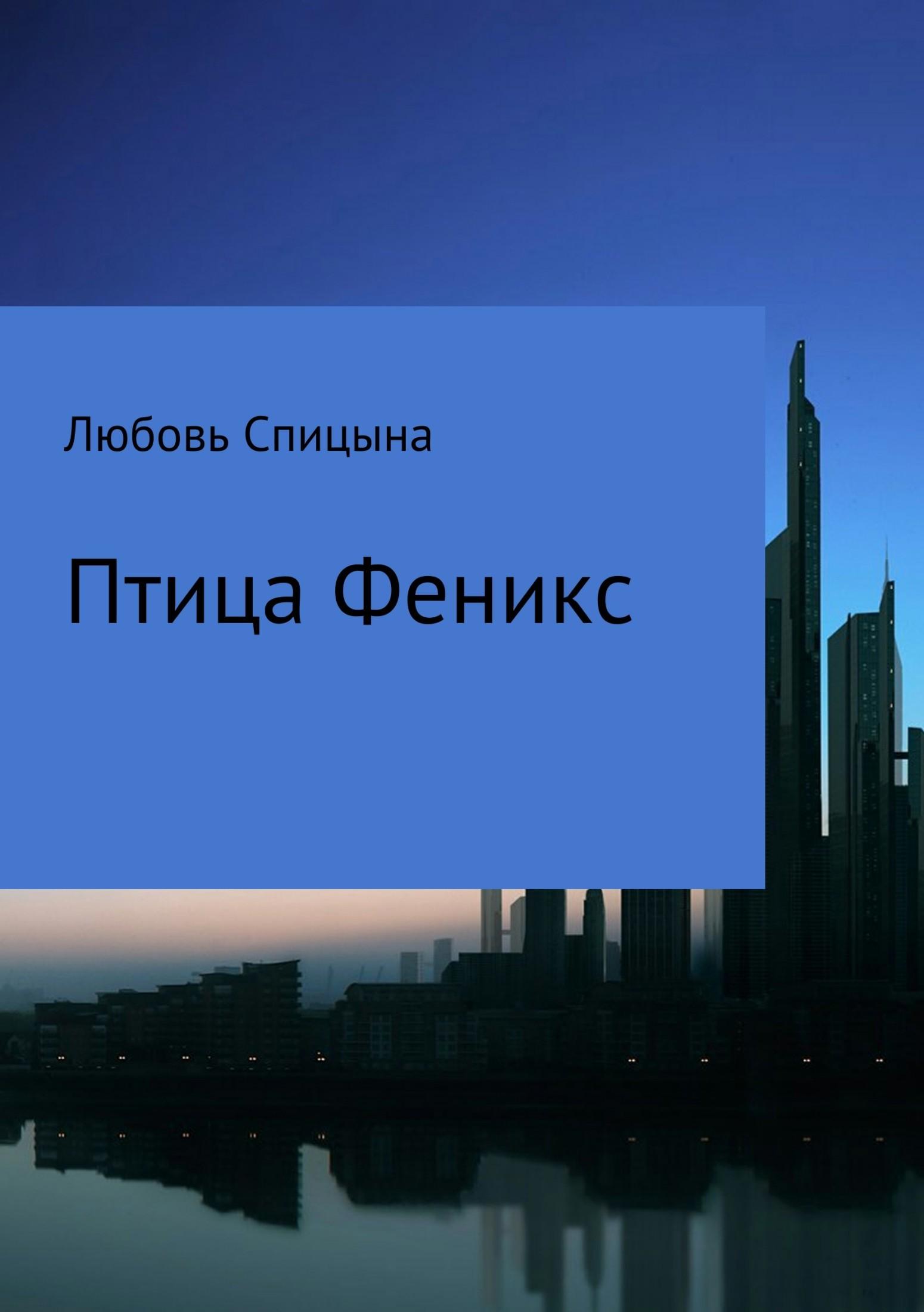 Любовь Александровна Спицына Птица Феникс любовь александровна спицына покаяние