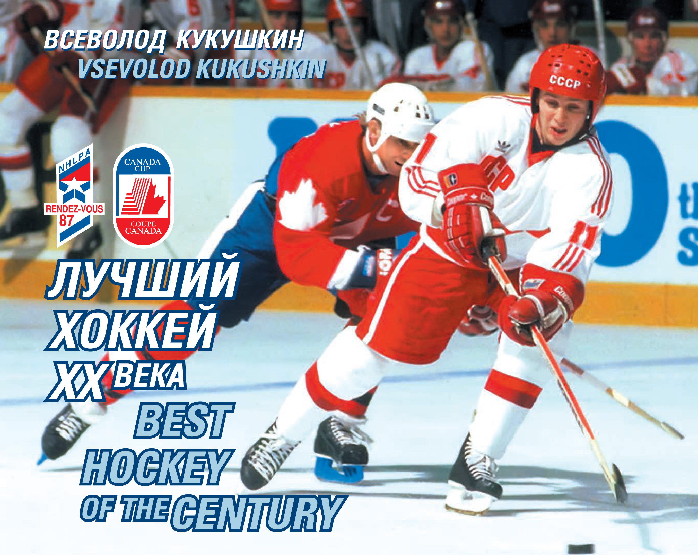 Всеволод Кукушкин Лучший хоккей XX века кукушкин в лучший хоккей xx века best hockey of the century