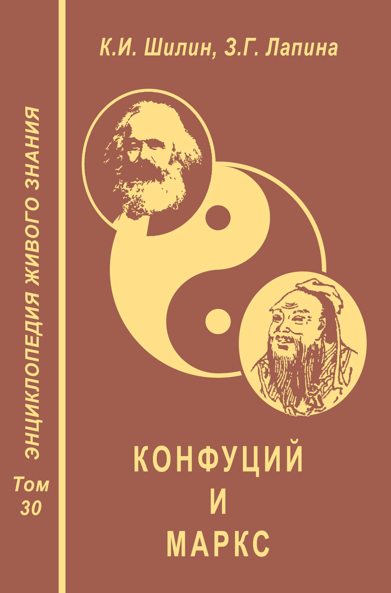 Конфуций и Маркс
