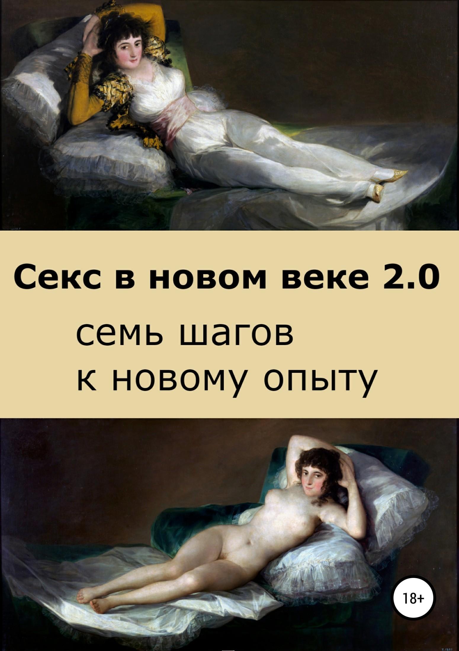 Секс в новом веке 2.0: семь шагов к новому опыту фото
