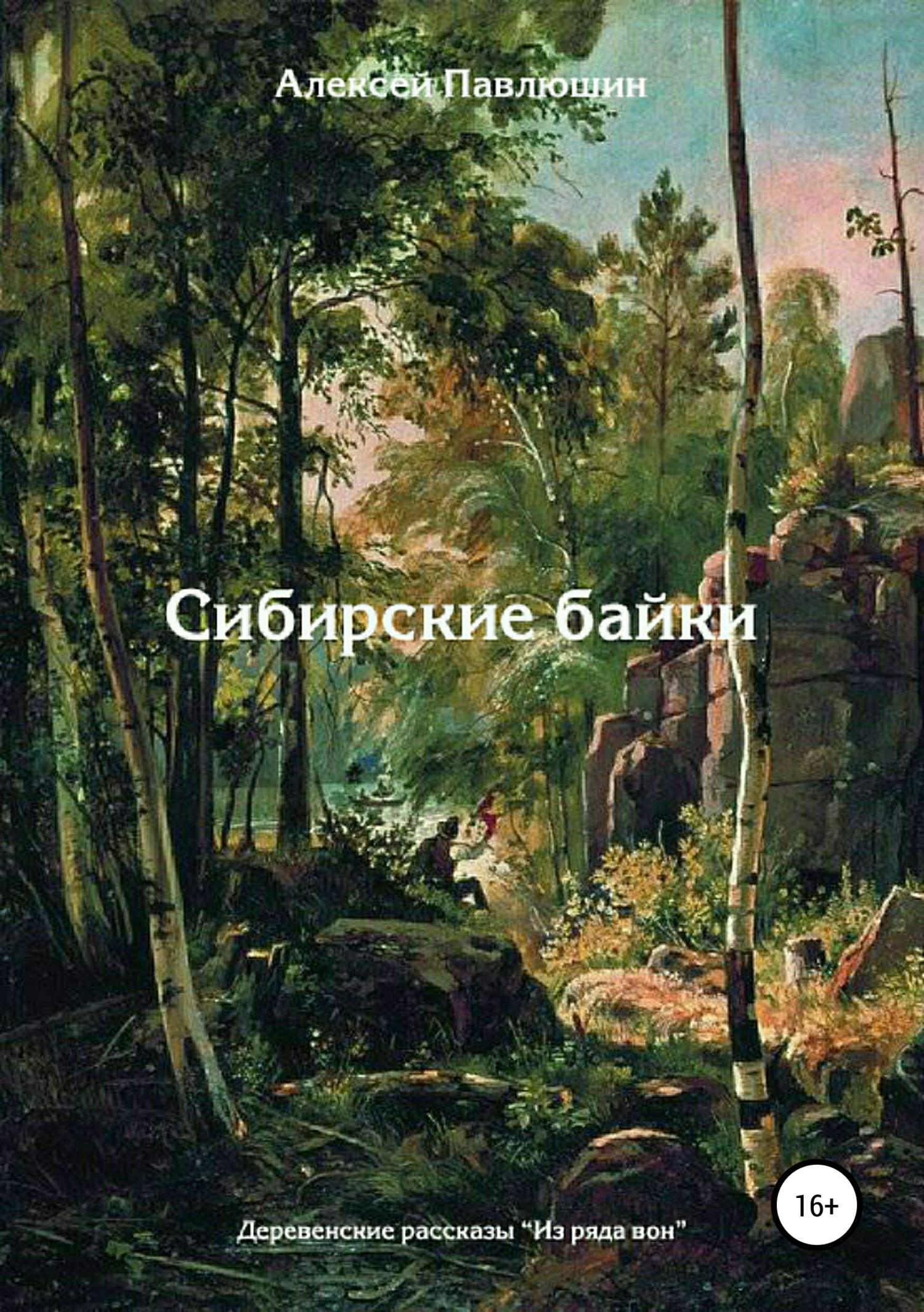 Алексей Владимирович Павлюшин Сибирские байки. Сборник рассказов цена и фото
