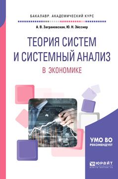 купить Юрий Николаевич Эйсснер Теория систем и системный анализ в экономике. Учебное пособие для академического бакалавриата по цене 589 рублей
