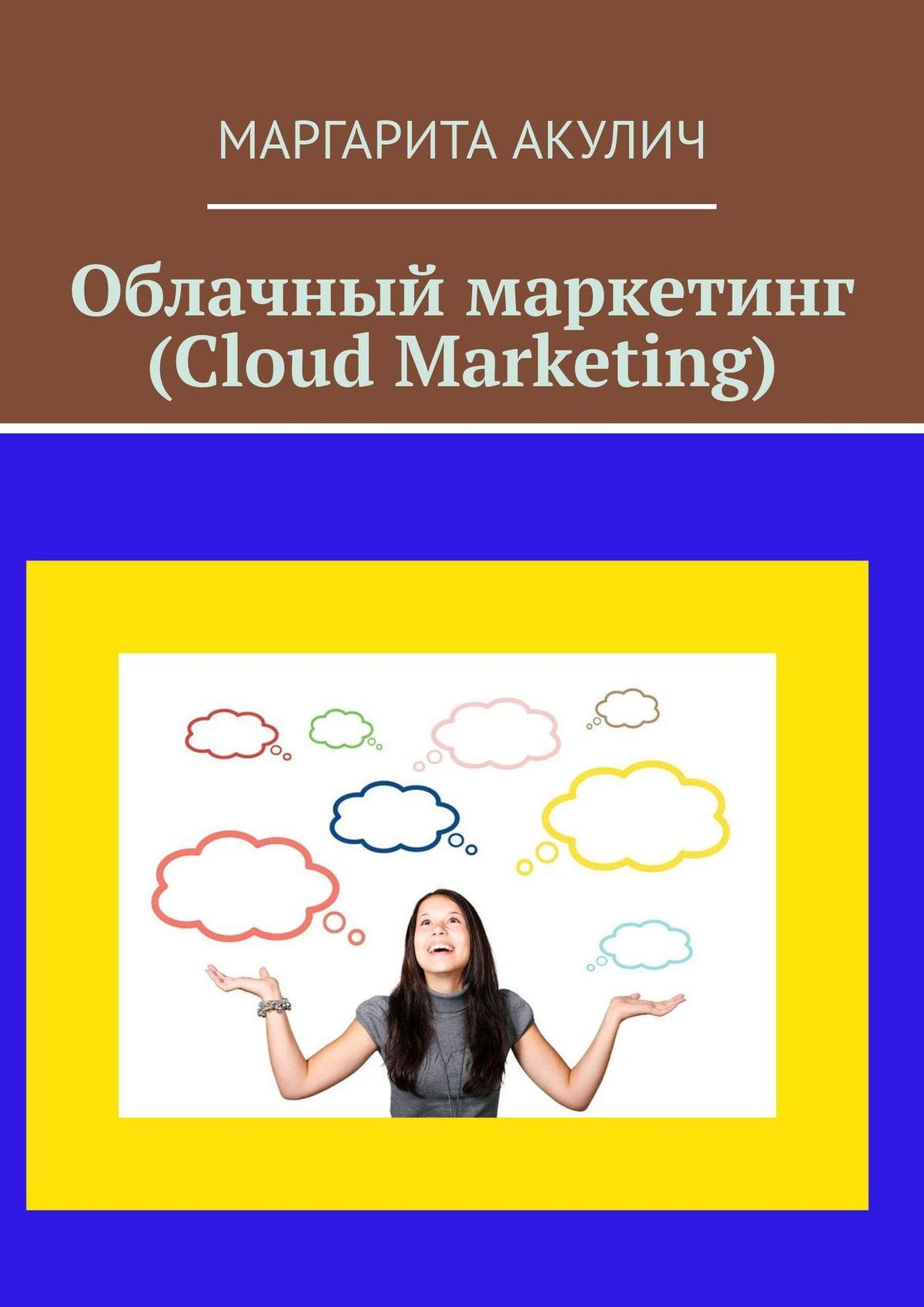Маргарита Акулич Cloud Marketing (Облачный маркетинг)