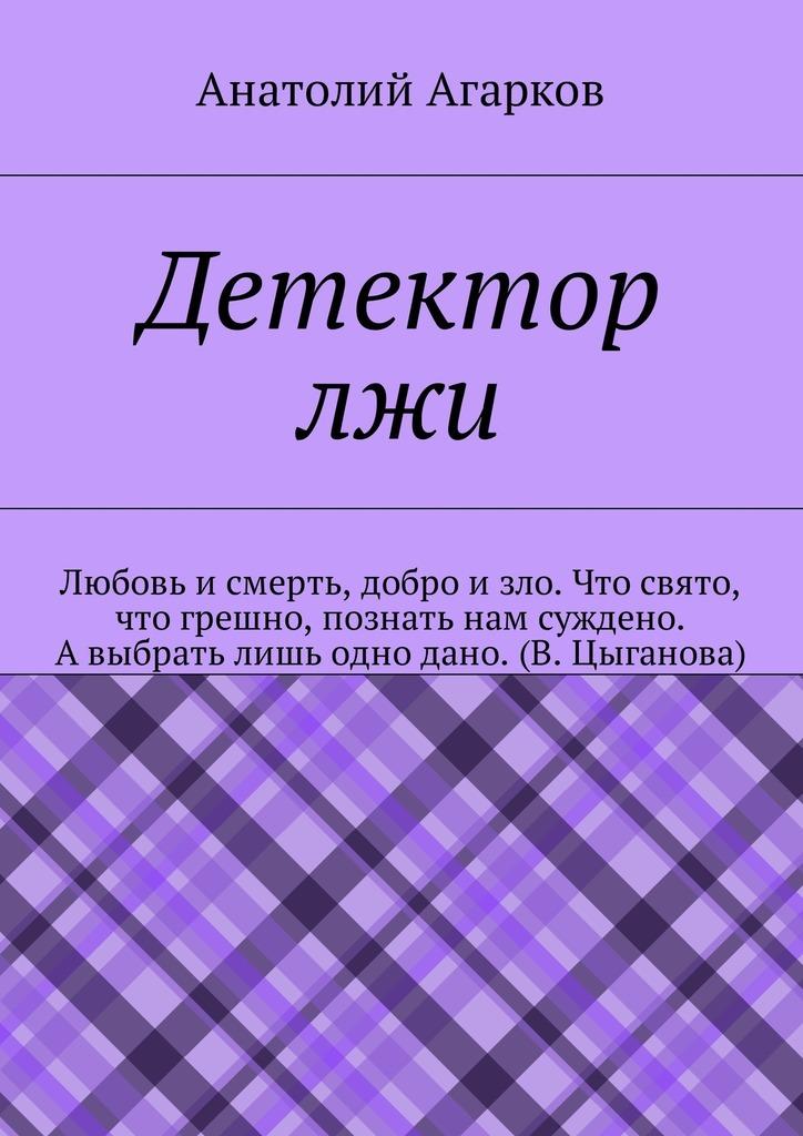 цены на Анатолий Агарков Детектор лжи  в интернет-магазинах
