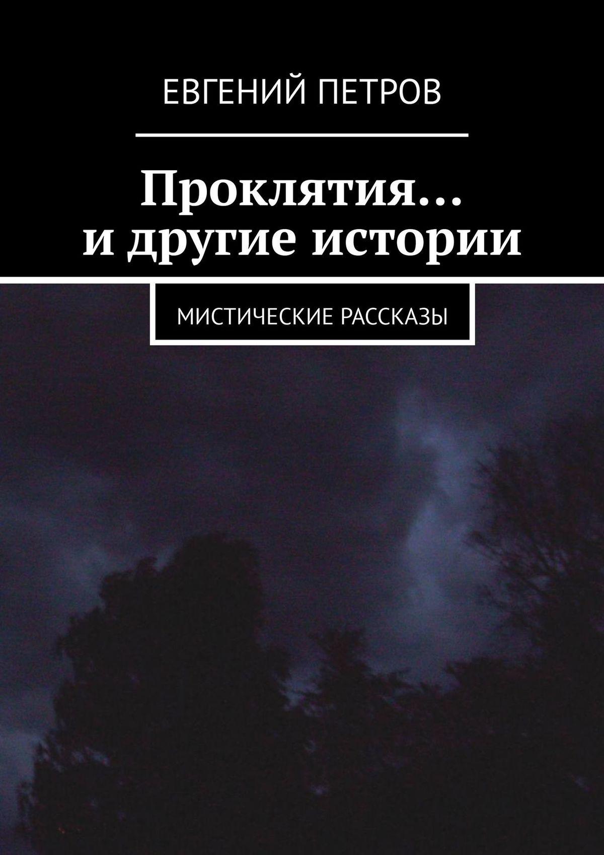 Евгений Петров Мистические рассказы? подвесная люстра аврора осень 10002 7l