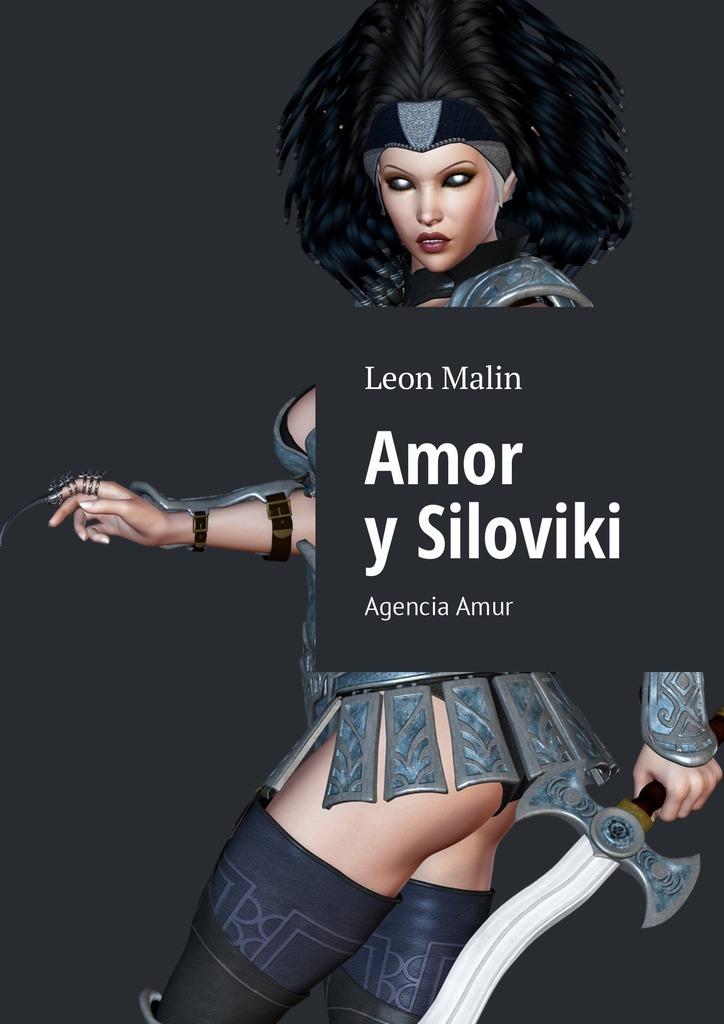Leon Malin Amor y Siloviki. Agencia Amur leon malin lena fiscal amor y tumba