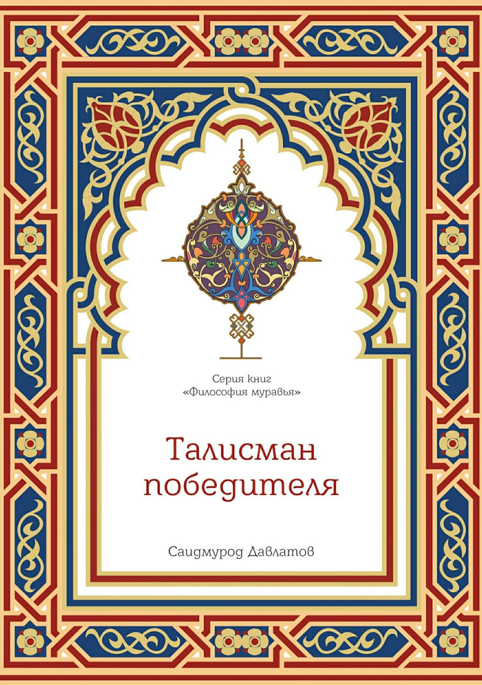 Обложка книги Талисман победителя