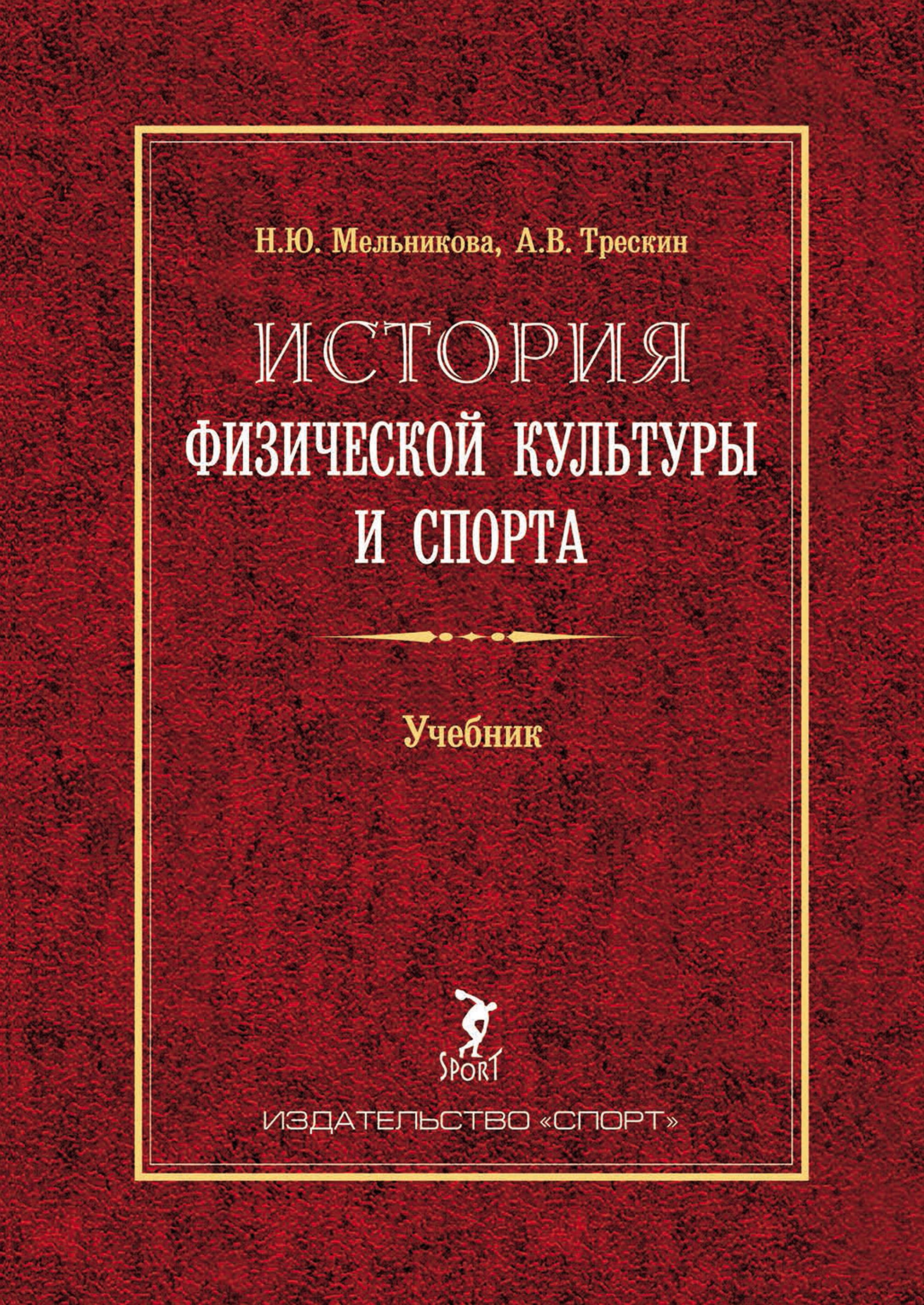 Алексей Трескин История физической культуры и спорта. Учебник