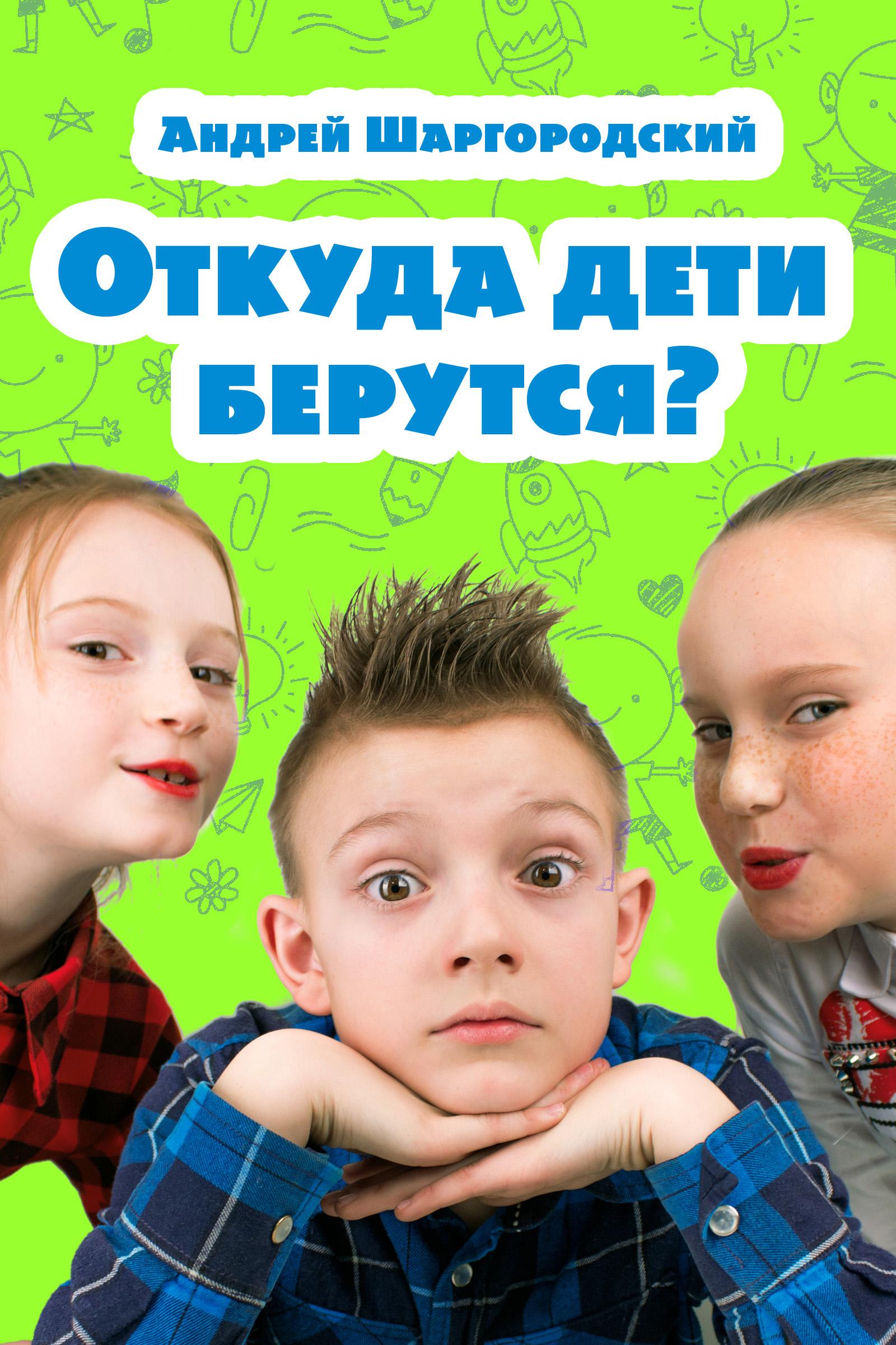 Андрей Шаргородский Откуда дети берутся? (сборник) андрей шаргородский откуда дети берутся сборник