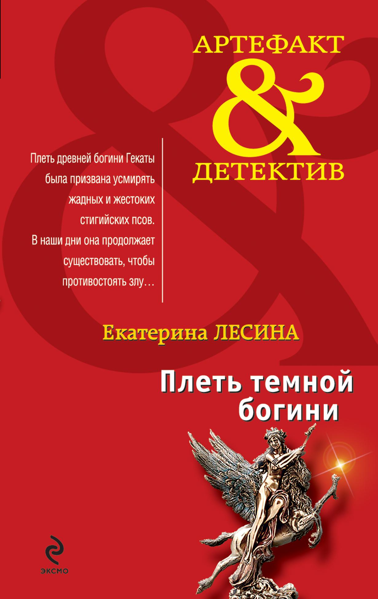Екатерина Лесина Плеть темной богини